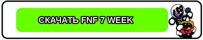 FNF 7 WEEK